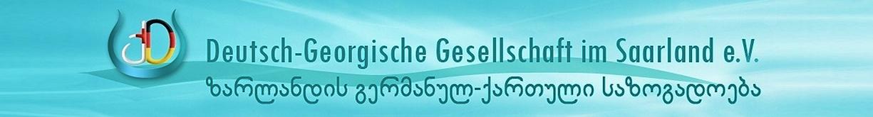 Deutsche-Georgische Gesellschaft im Saarland e.V.
